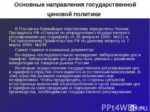 Основные направления государственной ценовой политики В России на ближайшую перс
