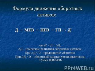 Формула движения оборотных активов: Д → МПЗ → НПЗ → ГП → Д′ где Д′ = Д + ΔД, ΔД
