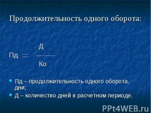 Продолжительность одного оборота: Д Пд Ко Пд – продолжительность одного оборота,
