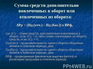 Сумма средств дополнительно вовлеченных в оборот или отвлеченных из оборота: ΔΡρ