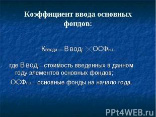 Коэффициент ввода основных фондов: Кввода В водг ОСФн.г. где В водг – стоимость