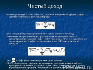Чистый доход Чистым доходом (ЧЛ – Net Value, NV) считается накопленный эффект (с