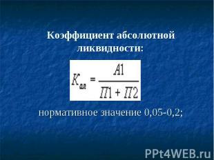 Коэффициент абсолютной ликвидности: нормативное значение 0,05-0,2;