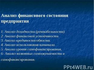 Анализ финансового состояния предприятия 1. Анализ доходности (рентабельности).