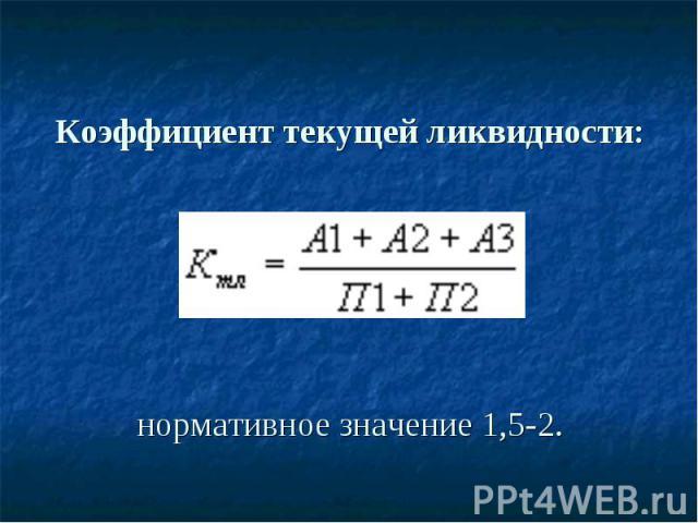 Коэффициент текущей ликвидности: нормативное значение 1,5-2.