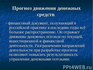 Прогноз движения денежных средств - финансовый документ, получающий в российской