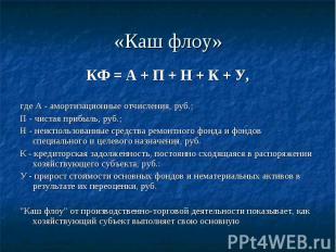 «Каш флоу» КФ = А + П + Н + К + У, где А - амортизационные отчисления, руб.; П -