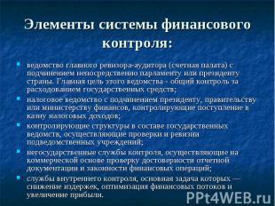 Элементы системы финансового контроля: ведомство главного ревизора-аудитора (сче