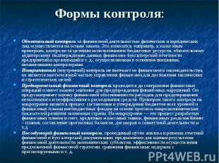 Формы контроля: Обязательный контроль за финансовой деятельностью физических и ю
