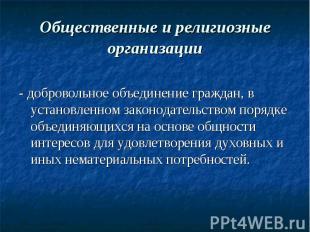 Общественные и религиозные организации - добровольное объединение граждан, в уст
