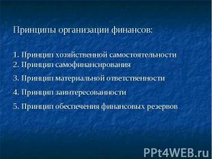 Принципы организации финансов: 1. Принцип хозяйственной самостоятельности 2. При