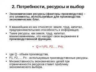 Экономические ресурсы (факторы производства) – это элементы, используемые для пр