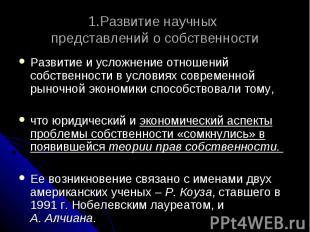 Реферат Организационно правовые формы предприятий РФ