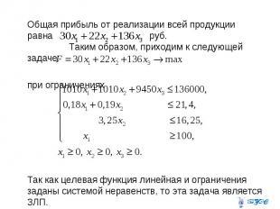 Общая прибыль от реализации всей продукции равна руб. Таким образом, приходим к