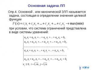 Основная задача ЛП Опр.4. Основной , или канонической ЗЛП называется задача, сос