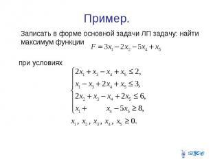 Пример. Записать в форме основной задачи ЛП задачу: найти максимум функции при у
