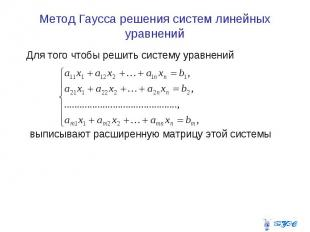 Метод Гаусса решения систем линейных уравнений Для того чтобы решить систему ура