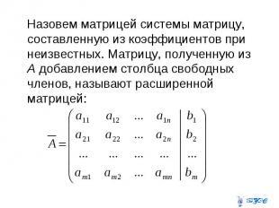 Назовем матрицей системы матрицу, составленную из коэффициентов при неизвестных.
