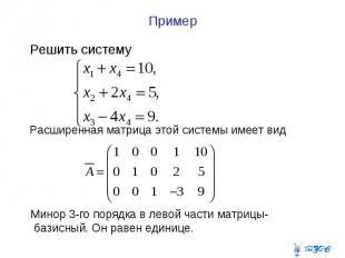 Пример Решить систему Расширенная матрица этой системы имеет вид Минор 3-го поря