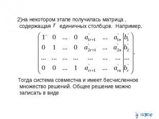 2)на некотором этапе получилась матрица , содержащая единичных столбцов. Наприме