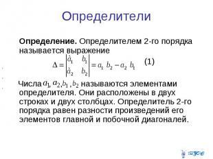 Определители Определение. Определителем 2-го порядка называется выражение (1) Чи