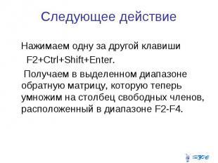 Следующее действие Нажимаем одну за другой клавиши F2+Ctrl+Shift+Enter. Получаем