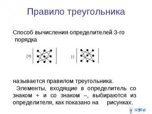 Правило треугольника Способ вычисления определителей 3-го порядка