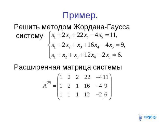 Пример. Решить методом Жордана-Гаусса систему Расширенная матрица системы