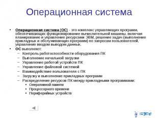 Операционная система Операционная система (ОС) - это комплекс управляющих програ