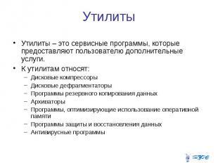 Утилиты Утилиты – это сервисные программы, которые предоставляют пользователю до