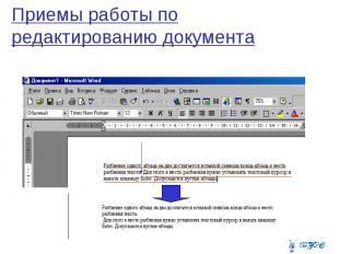 Приемы работы по редактированию документа