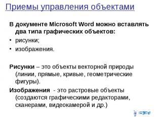 Приемы управления объектами В документе Microsoft Word можно вставлять два типа