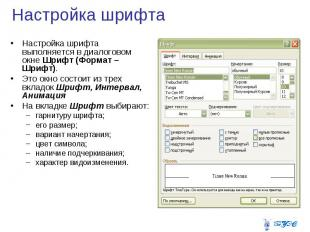 Настройка шрифта Настройка шрифта выполняется в диалоговом окне Шрифт (Формат –