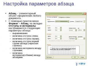 Настройка параметров абзаца Абзац – элементарный объект оформления любого докуме