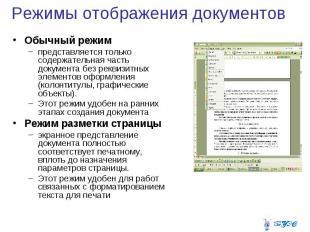 Режимы отображения документов Обычный режим представляется только содержательная