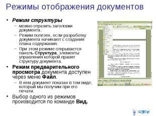 Режимы отображения документов Режим структуры можно отразить заголовки документа