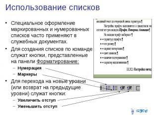 Использование списков Специальное оформление маркированных и нумерованных списко