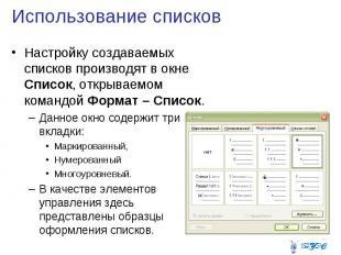 Использование списков Настройку создаваемых списков производят в окне Список, от