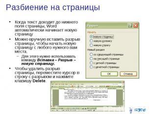 Разбиение на страницы Когда текст доходит до нижнего поля страницы, Word автомат
