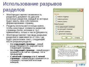Использование разрывов разделов Word предоставляет возможность разделить докумен