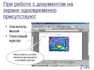 При работе с документом на экране одновременно присутствуют Указатель мыши Текст