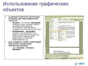 Использование графических объектов В документе Microsoft Word можно вставлять дв