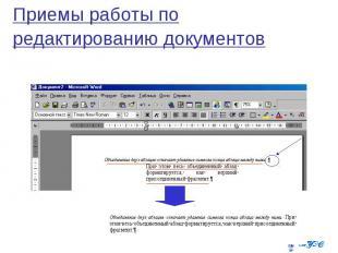 Приемы работы по редактированию документов