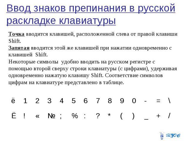 Ввод знаков препинания в русской раскладке клавиатуры