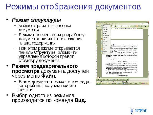 Режимы отображения документов Режим структуры можно отразить заголовки документа. Режим полезен, если разработку документа начинают с создания плана содержания. При этом режиме открывается панель Структура, элементы управления которой правят структу…