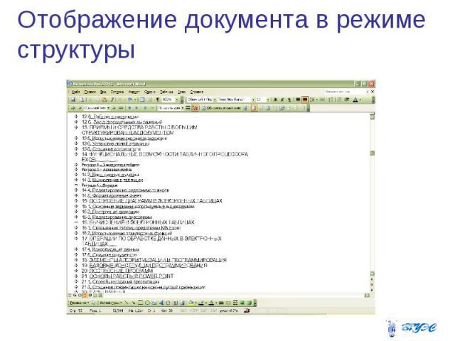 Отображение документа в режиме структуры