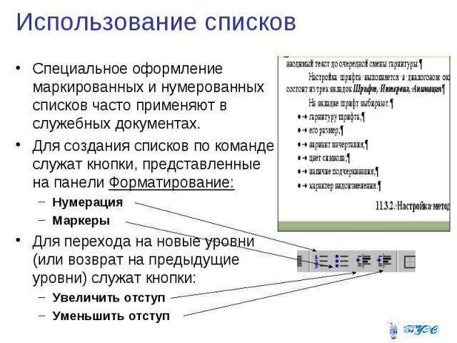 Использование списков Специальное оформление маркированных и нумерованных списков часто применяют в служебных документах. Для создания списков по команде служат кнопки, представленные на панели Форматирование: Нумерация Маркеры Для перехода на новые…