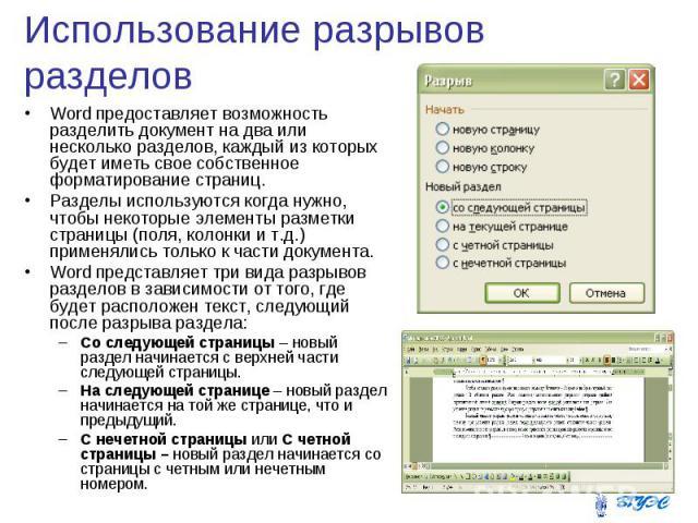 Использование разрывов разделов Word предоставляет возможность разделить документ на два или несколько разделов, каждый из которых будет иметь свое собственное форматирование страниц. Разделы используются когда нужно, чтобы некоторые элементы размет…