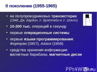 на полупроводниковых транзисторах (1948, Дж. Бардин, У. Брэттейн и У. Шокли) на