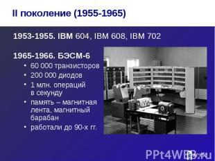 1953-1955. IBM 604, IBM 608, IBM 702 1953-1955. IBM 604, IBM 608, IBM 702 1965-1